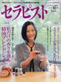セラピスト2008年 10月号